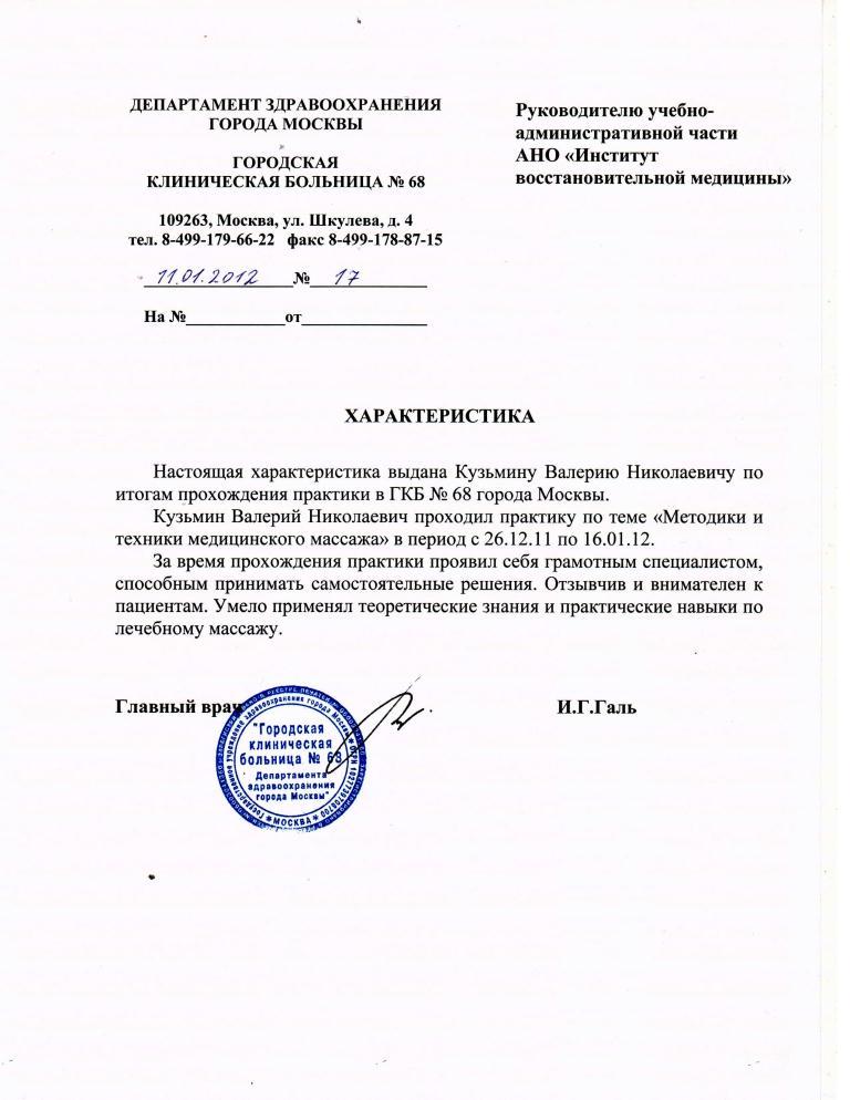 "Характеристика из ГКБ № 68, г. Москва ""О прохождении пр"