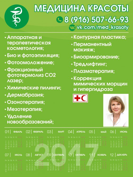 Kalendar_Dermatolog_300x400_2.jpg