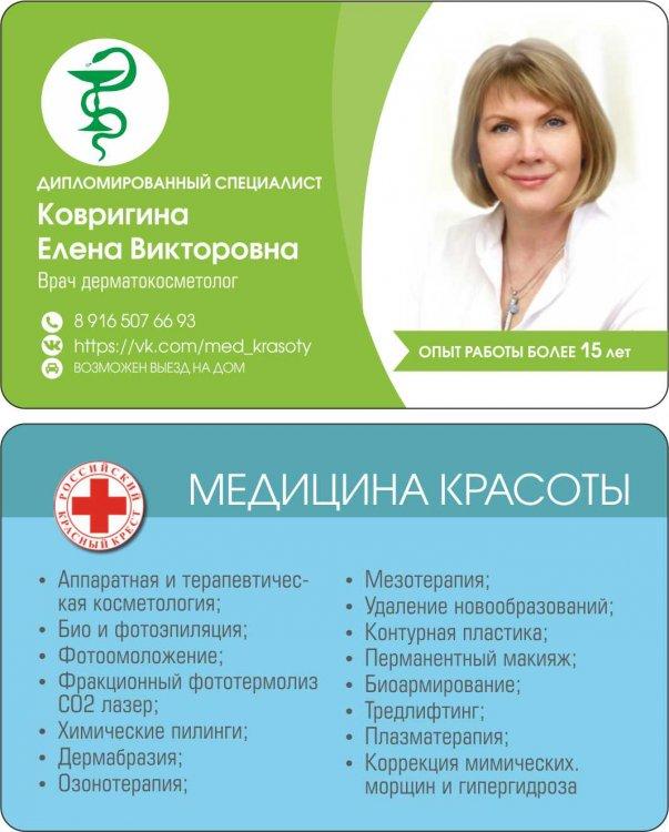 Kovrigina_Dermatolog.jpg