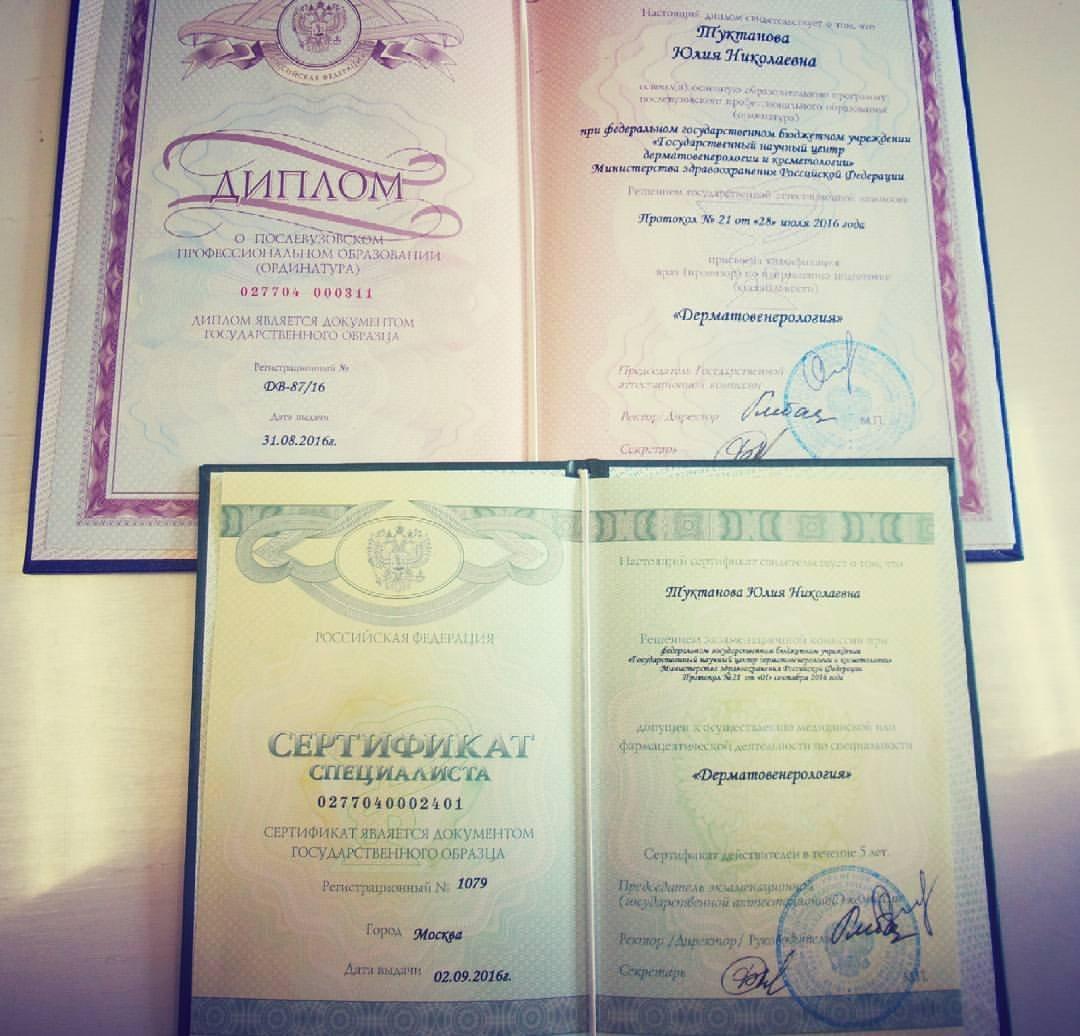 Диплом врача-косметолога