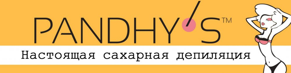 Шугаринг PANDHY'S