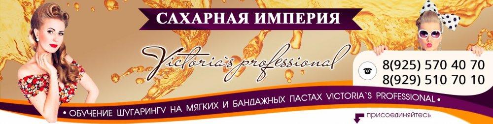 Victoria`s professional -косметика для шугаринга, лечение вросших волос