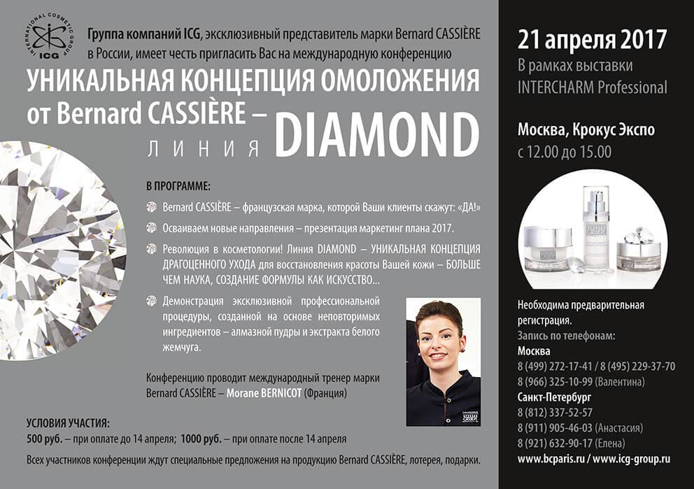 2017_03_bc_diamond_web.jpg.1e4c1a12c584fcf344d0683321a19899.jpg