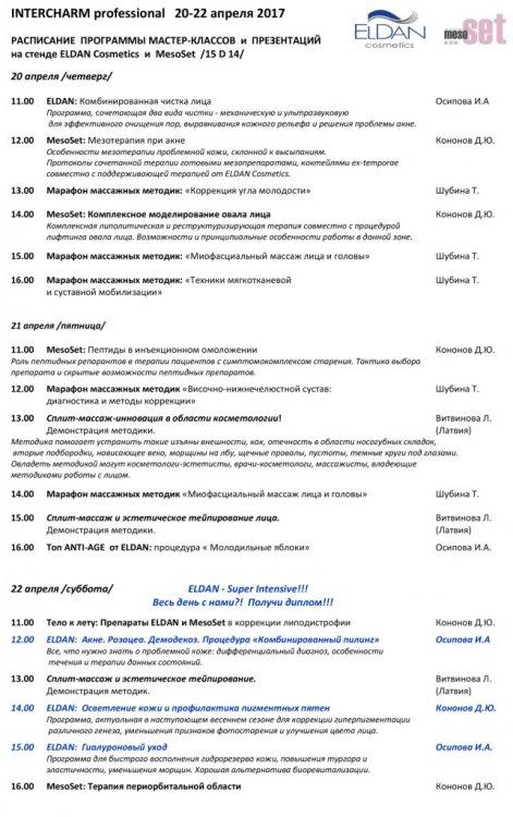 INTERCHARM professional  20-22 апреля 17-ПОЛНОЕ.jpg