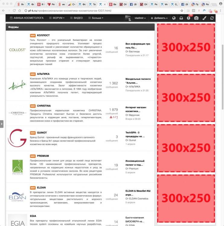Профессиональная косметика косметологов - Форум Косметологов 2017-04-12 11-30-52.jpg