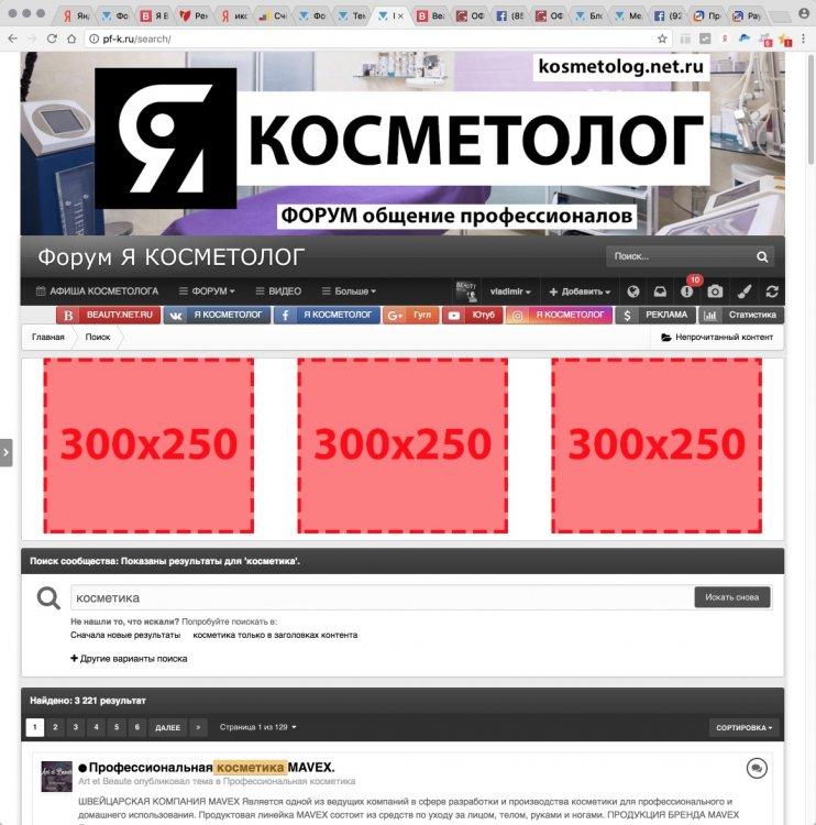 Результаты поиска - Форум Косметологов 2017-04-12 11-48-24.jpg
