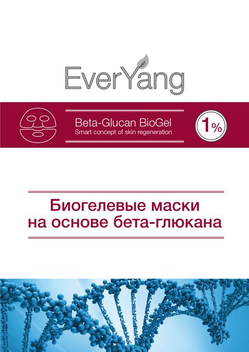 Обложка-EverYang_leaflet-1.jpg