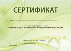 maket-diplom-CO2.jpg