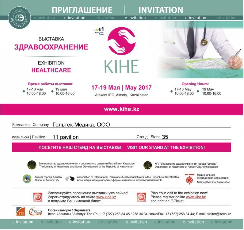 Гельтек приглашение на KIHE.jpg