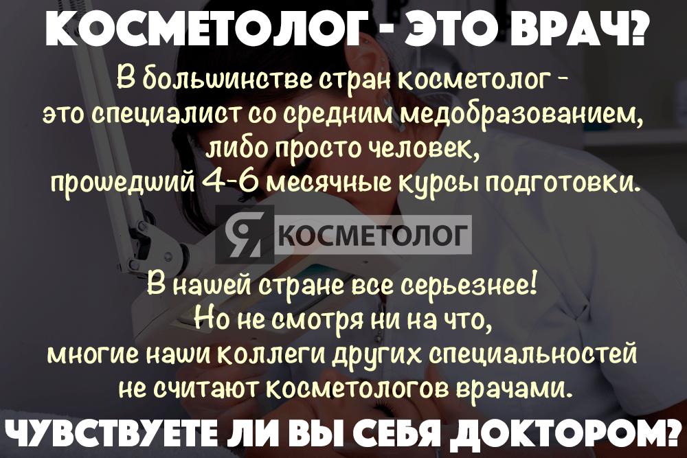косметологэтоврачь.png