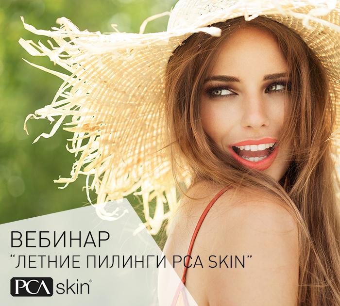 Семинар %22Лето с PCA skin%22.jpg