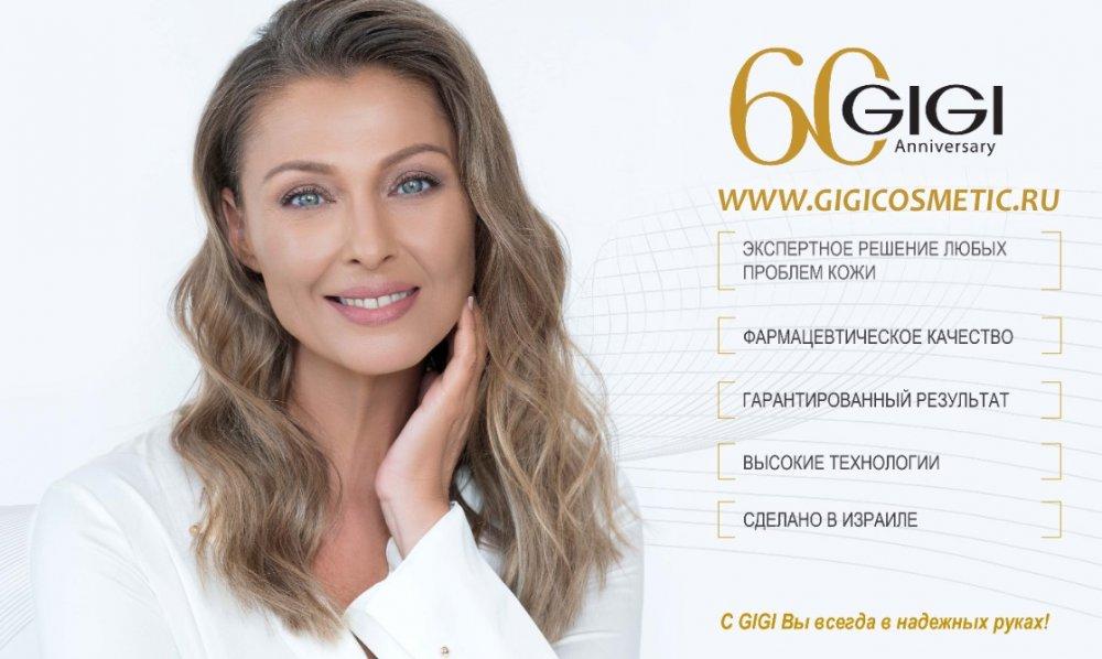 GIGI_COSMETIC_60-ANNIVEVERSARY.jpg