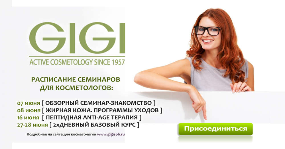 GIGI_COSMETIC_VK_SEMINARS_june_2017_3.thumb.png.fb145f381fbb0528ed68bdface5883a7.png