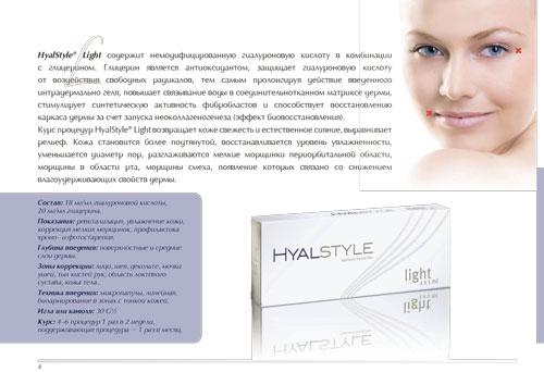 HyalStyle_210x148-low-6.jpg