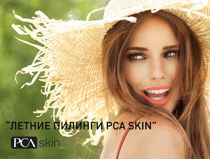 Семинар %22Летние пилинги PCA skin%22.jpg