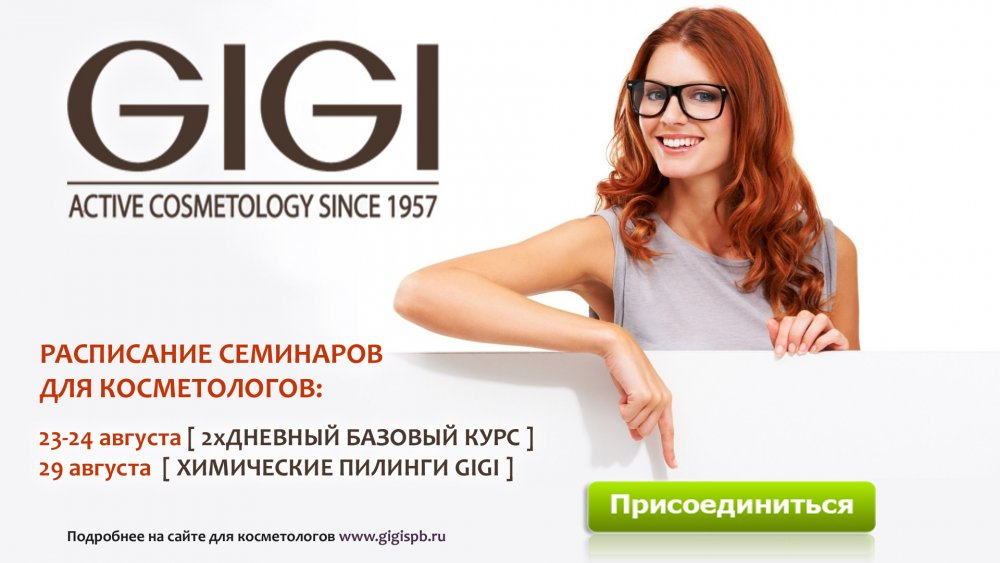 GIGI_COSMETIC_VK_SEMINARS_August_2017_1.jpg