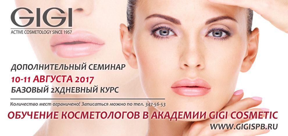 GIGI_COSMETIC_SEMINAR_FOR_COSMETOLOGIES_August_10-11.jpg