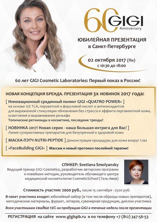 Invitation_Presentation_2thOctober2017.jpg