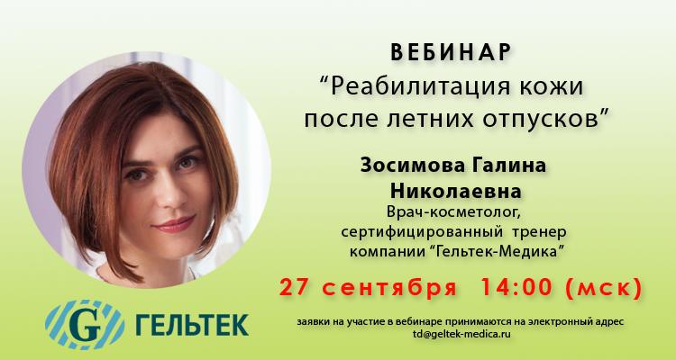 27.09.17_Zosimova_web.png