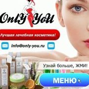 Алина Only you