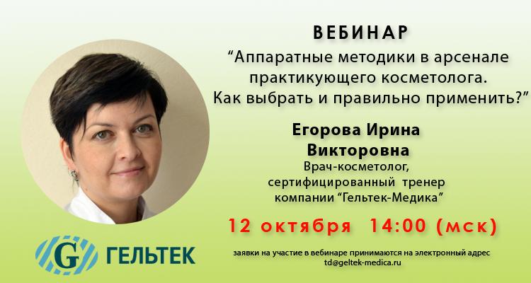 12.10.17_Egorova_web.png
