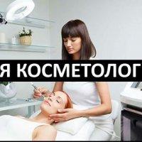 Я_КОСМЕТОЛОГ