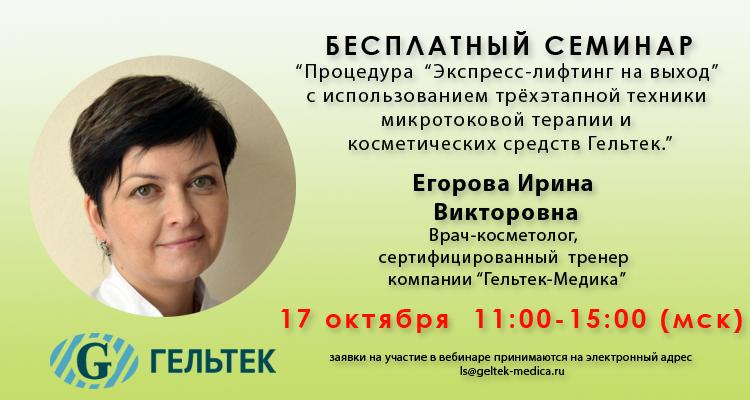 17.10.17_Egorova_MK.png