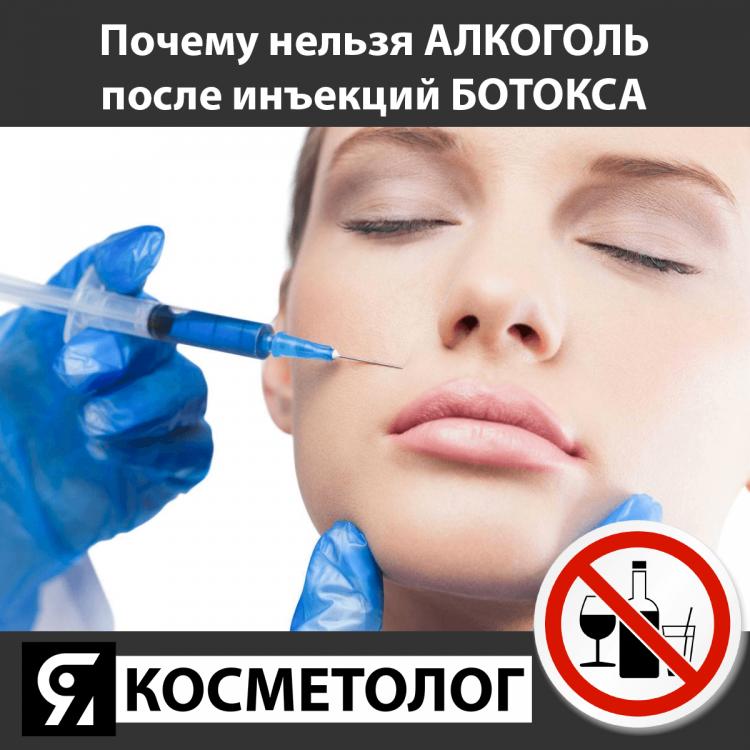 алкоголь и ботокс косметолог.png