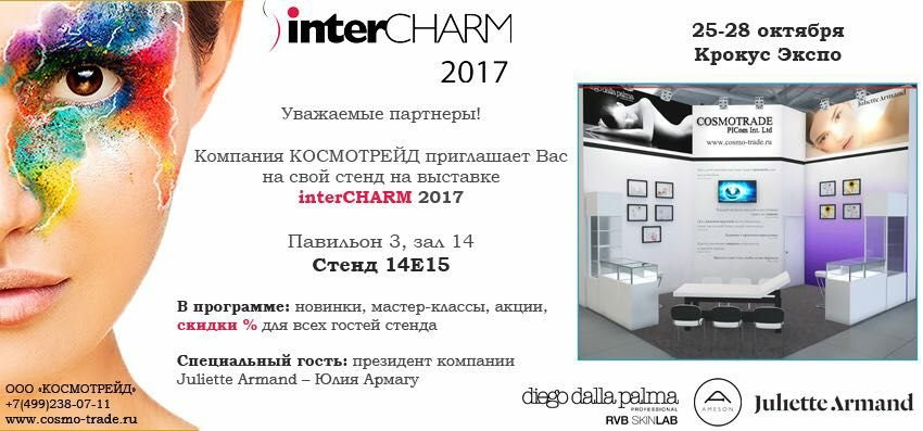 Интершарм 2017 Космотрейд Москва