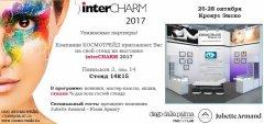 interCHARM 2017 КОСМОТРЕЙД Москва