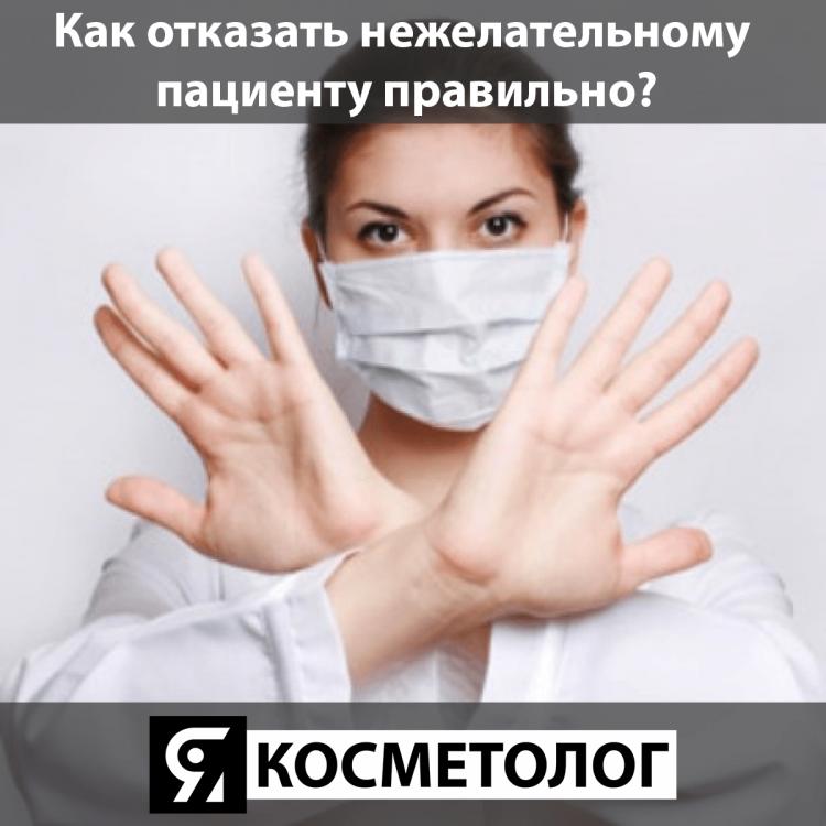 Как отказать пациенту.png