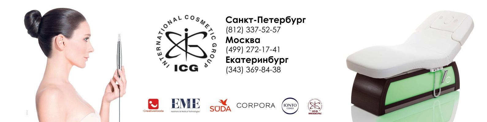 International Cosmetic Group