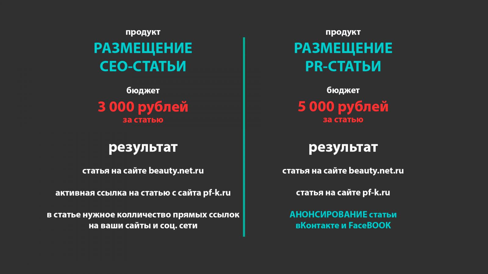 930 Презентация ЯКОСМЕТОЛОГ статьи.png