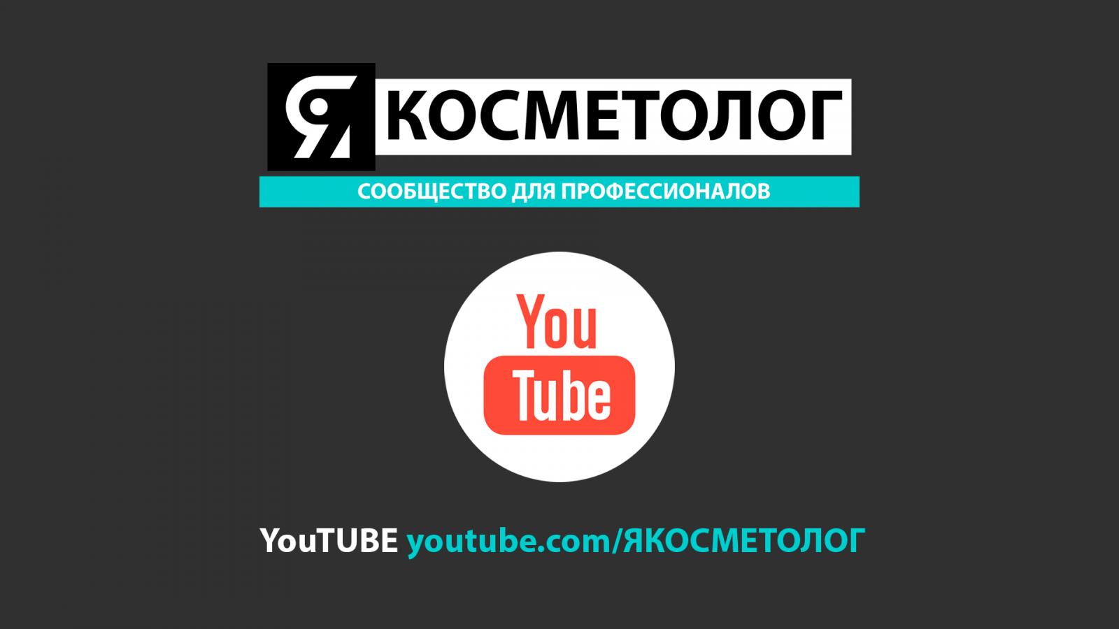 800 Презентация ЯКОСМЕТОЛОГ Ютуб.png