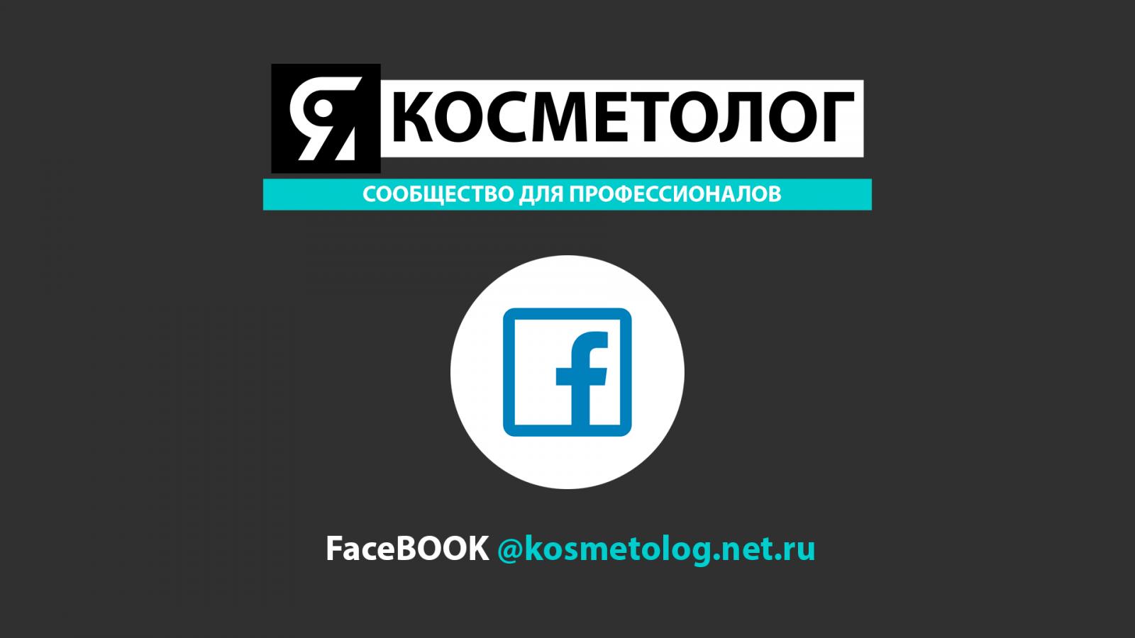 700 Презентация ЯКОСМЕТОЛОГ ФБ.png