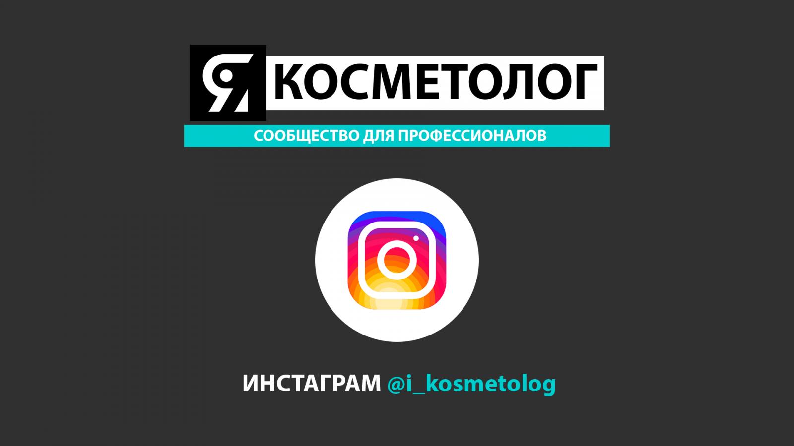 600 Презентация ЯКОСМЕТОЛОГ инстаграм.png