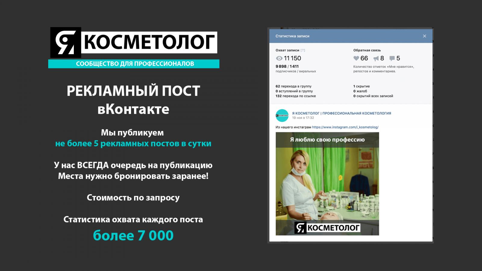 520 Презентация ЯКОСМЕТОЛОГ вКонтакте.png