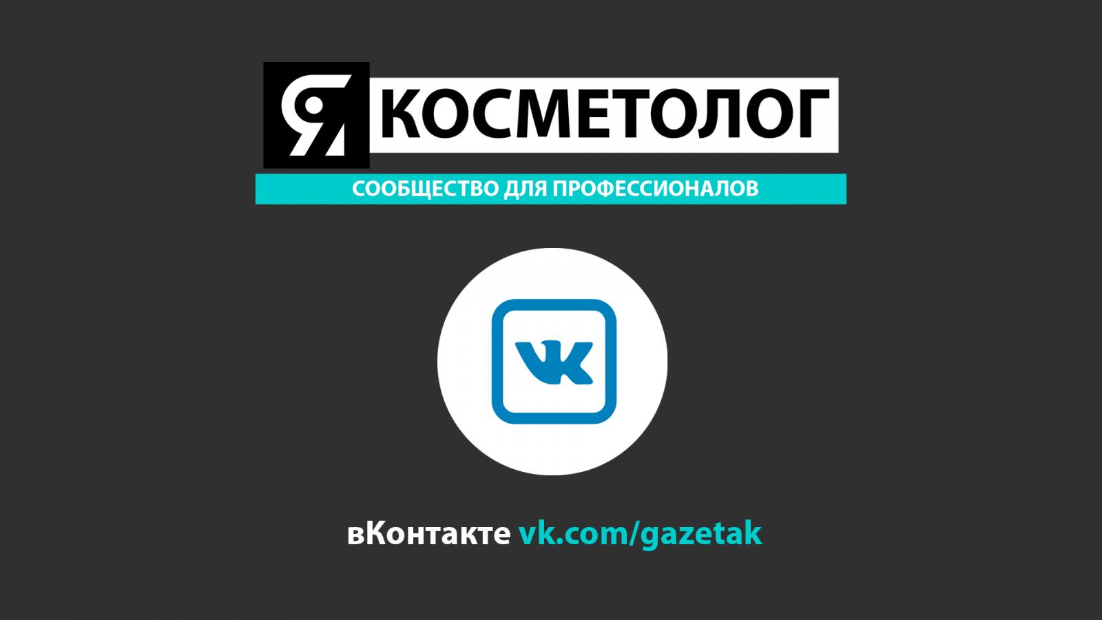500 Презентация ЯКОСМЕТОЛОГ вКонтакте.png