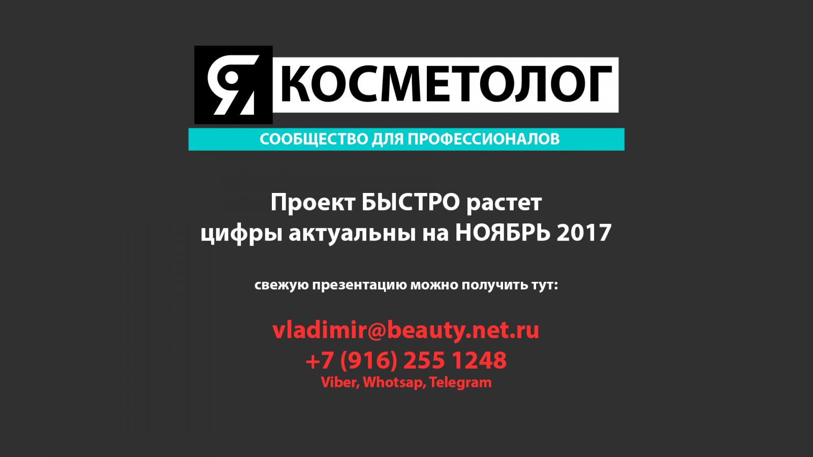 110 Презентация ЯКОСМЕТОЛОГ копия.png