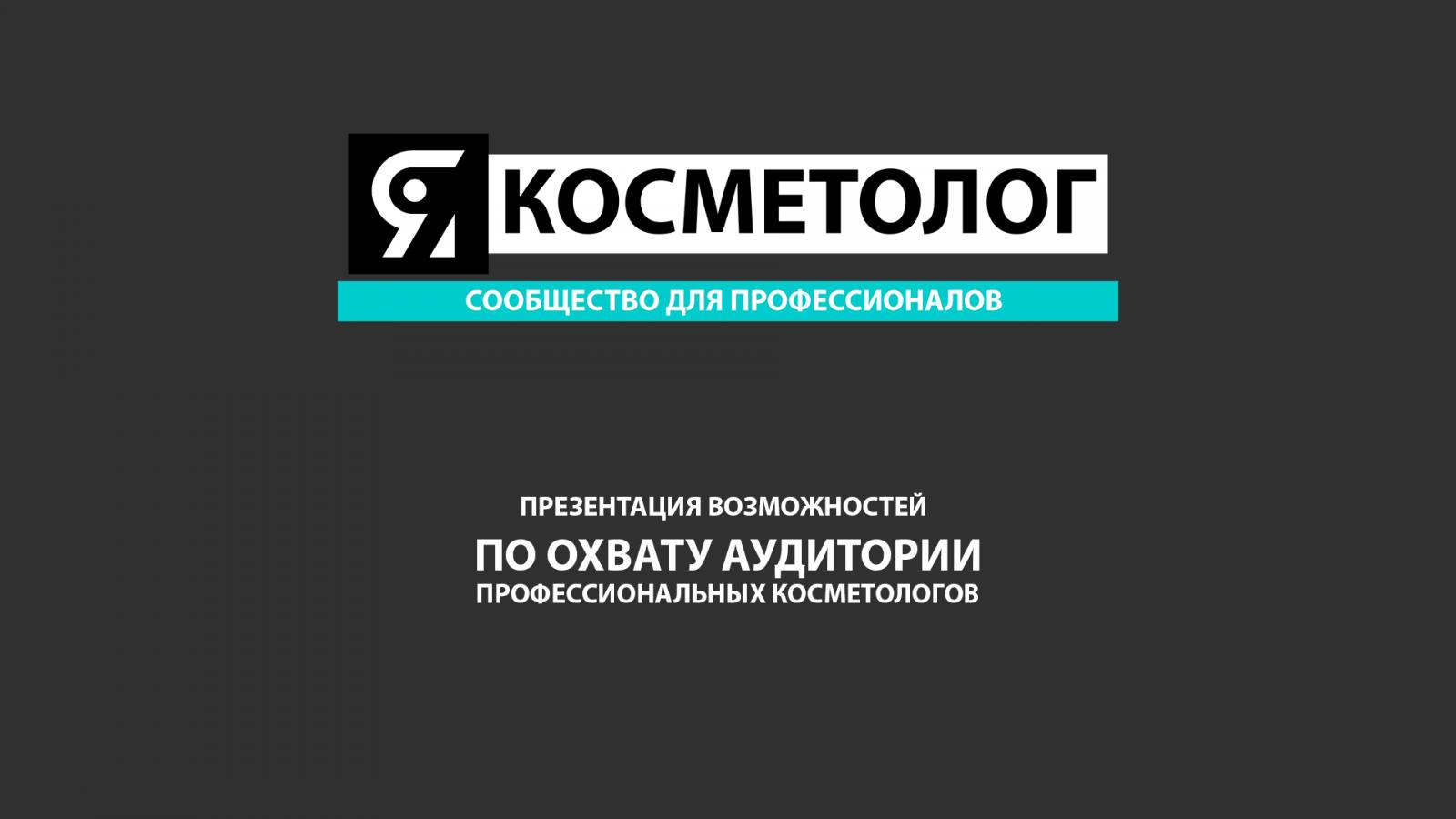 100 Презентация ЯКОСМЕТОЛОГ.png