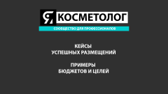 900 Презентация ЯКОСМЕТОЛОГ кейсы.png