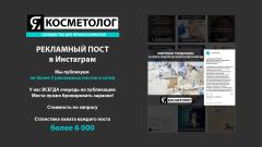 620 Презентация ЯКОСМЕТОЛОГ инстаграм.png