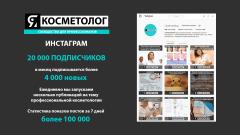 610 Презентация ЯКОСМЕТОЛОГ инстаграм.png