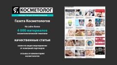 410 Презентация ЯКОСМЕТОЛОГ бьюти.png