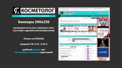 350 Презентация ЯКОСМЕТОЛОГ форум.png