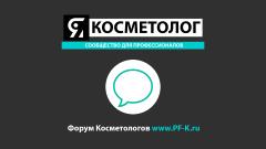 310 Презентация ЯКОСМЕТОЛОГ форум.png