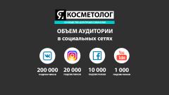 200 Презентация ЯКОСМЕТОЛОГ.png