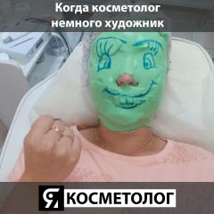 Когда косметолог немного художник