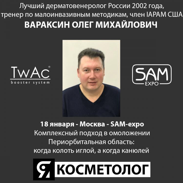 новВАРАКСИН.png