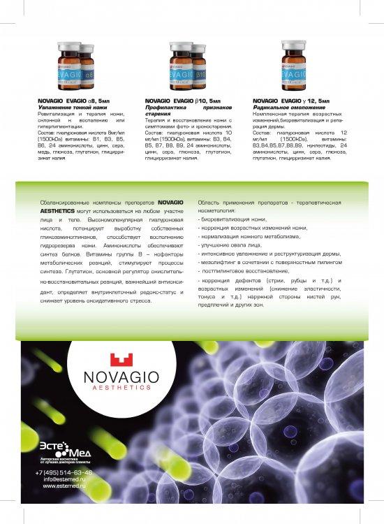 Новаджио-1.jpg